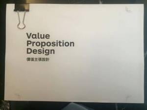 價值主張設計